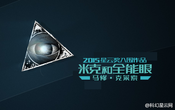 The Meeker and the All-Seeing Eye Chinese Logo