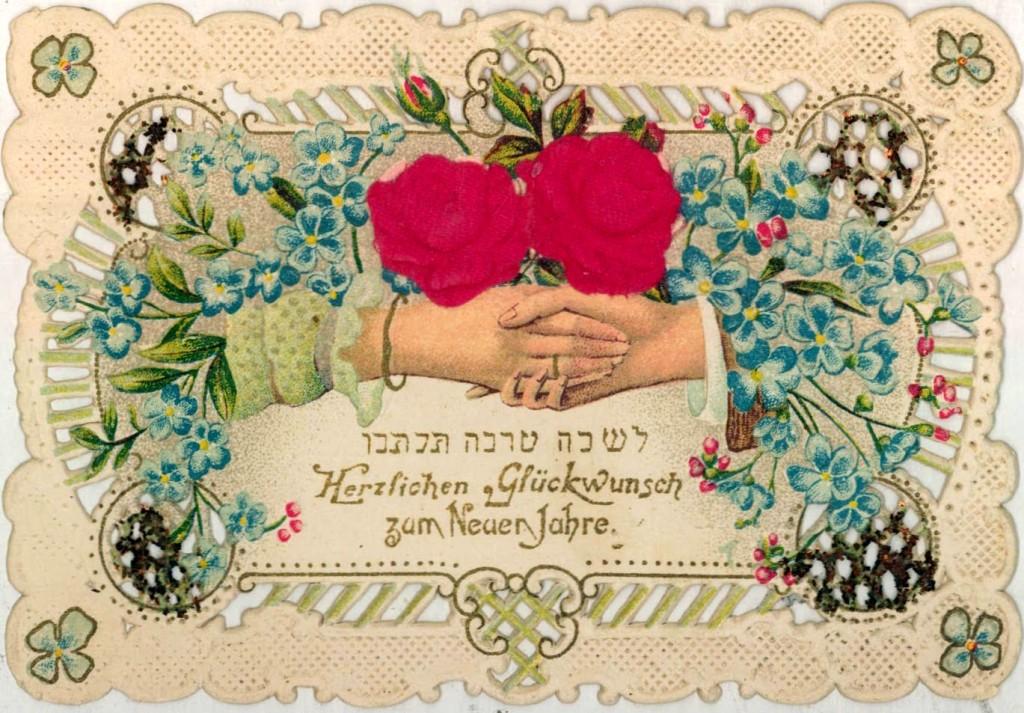 """Rosh Hashanah Greeting Card Wishing you """"L'Shana Tova"""""""